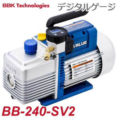 BBK 真空ポンプ BB-240-SV2 デジタルゲージ付 中型真空ポンプ 重量:10.5kg 排気量:100L/113L 15ミクロン