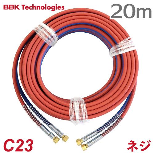 BBK 小型溶接器 酸素アセチレン用ツインホースネジ式 C23
