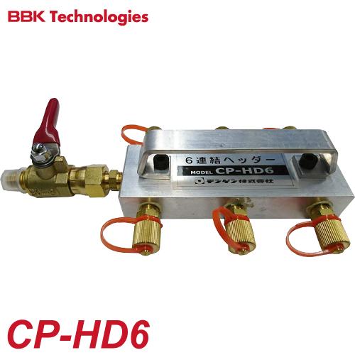 BBK 回収用6連結ヘッダー CP-HD6 フロン回収関連及びアクセサリー