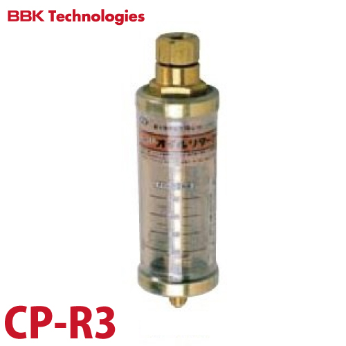 BBK カプラーバルブ CP-R3 仕様:50CC 1/4フレアメス×1/4フレアオス