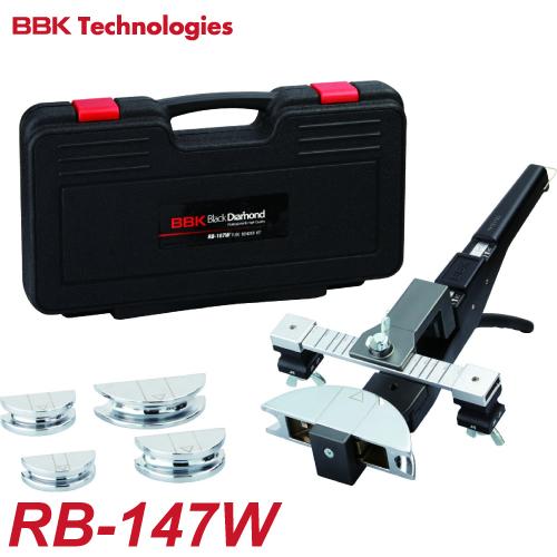 BBK ラチェット式チューブベンダー ラチェット式チューブベンダーセット RB-147W