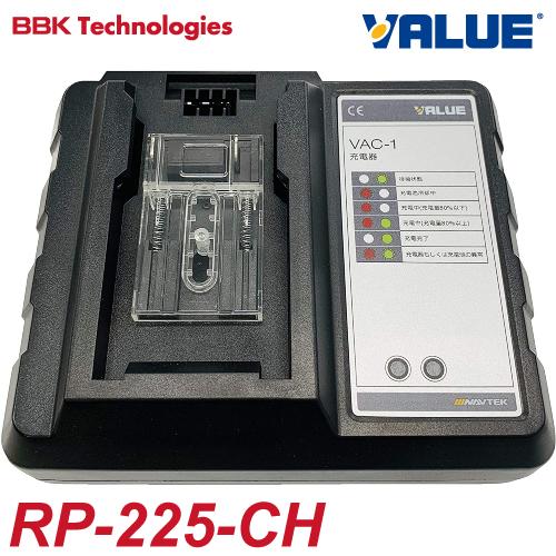 BBK 充電式真空ポンプ(RP-225)用 充電器 RP-225-CH