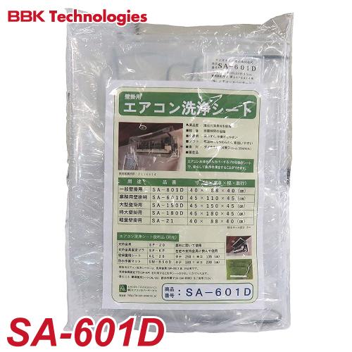 BBK エアコン洗浄カバー SA-601D 業務壁掛用