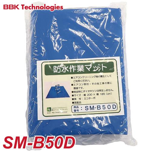 BBK エアコン洗浄用マット SM-B50D 防水作業マット
