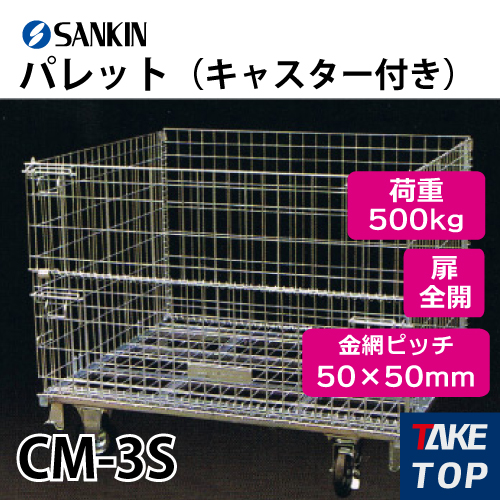 サンキン パレット CM-3S キャスター付き 荷重:500kg 扉:全開 金網ピッチ50×50mm