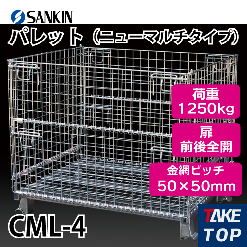 サンキン パレット CML-4 ニューマルチタイプ 荷重:1250kg 扉:前後全開 金網ピッチ50×50mm