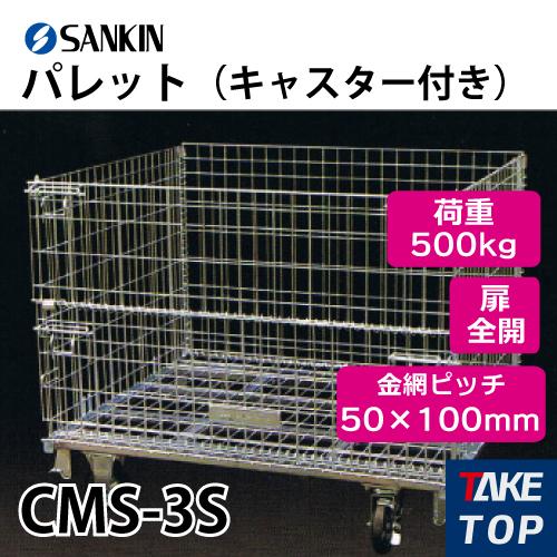 サンキン パレット CMS-3S キャスター付き 荷重:500kg 扉:全開 金網ピッチ50×100mm