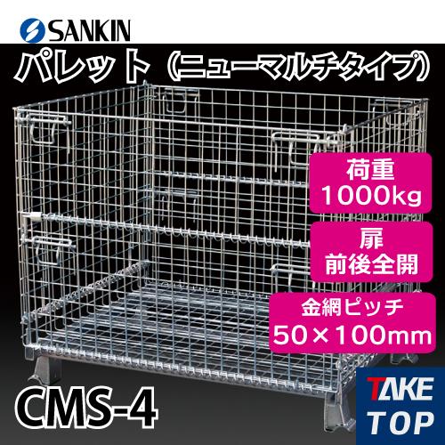 サンキン パレット CMS-4 ニューマルチタイプ 荷重:1000kg 扉:前後全開 金網ピッチ50×100mm