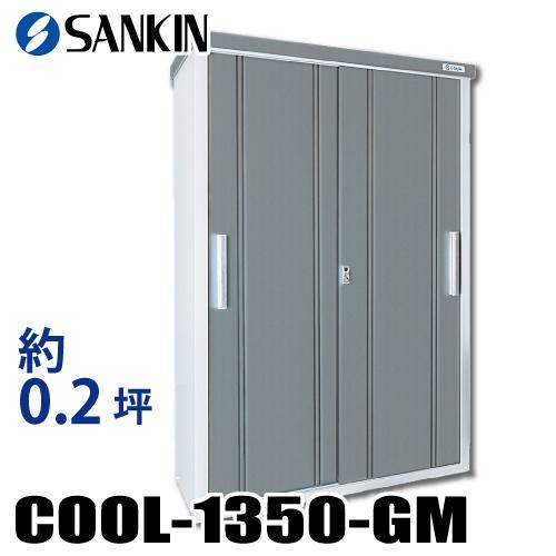 サンキン 物置 COOL-1350-GM 棚板2枚付 E-Style 約0.2坪 カラー:グレーメタリック×ピュアホワイト 日本製 おしゃれ 屋外