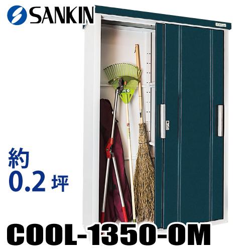 サンキン 物置 COOL-1350-OM 棚板2枚付 E-Style 約0.2坪 カラー:オーシャンメタリック×ピュアホワイト 日本製 おしゃれ 屋外