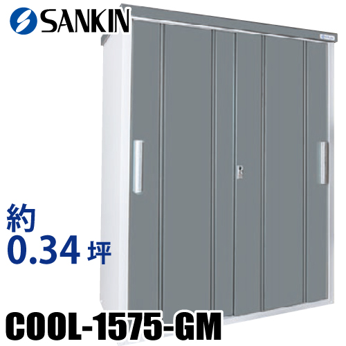 サンキン 物置 COOL-1575-GM 棚板2枚付 E-Style 約0.34坪 カラー:グレーメタリック×ピュアホワイト 日本製 おしゃれ 屋外