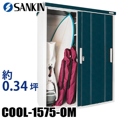 サンキン 物置 COOL-1575-OM 棚板2枚付 E-Style 約0.34坪 カラー:オーシャンメタリック×ピュアホワイト 日本製 おしゃれ 屋外