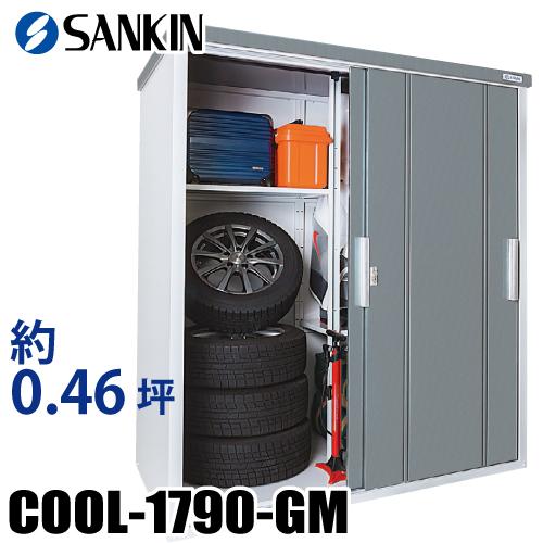 サンキン 物置 COOL-1790-GM 棚板2枚付 E-Style 約0.46坪 カラー:グレーメタリック×ピュアホワイト 日本製 おしゃれ 屋外