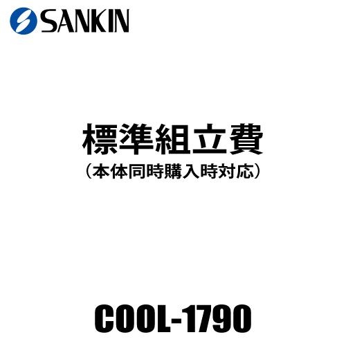 本体同時購入時のみ| サンキン COOL-1790用 物置 標準組立て依頼