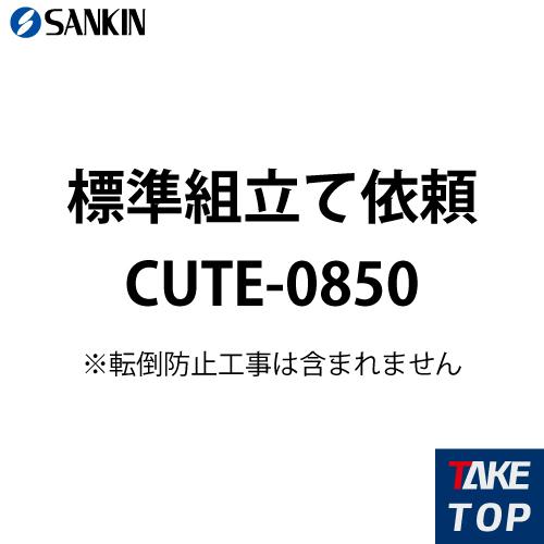 本体同時購入時のみ| サンキン CUTE-0850用 物置 標準組立て依頼