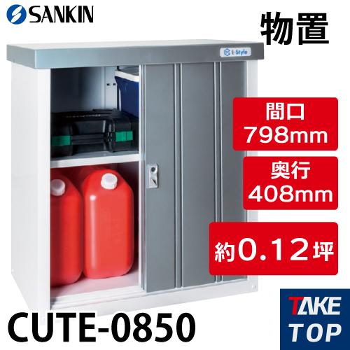 サンキン 物置 CUTE-0850 棚板2枚付 E-Style 約0.12坪 カラー:グレーメタリック×ピュアホワイト 日本製 おしゃれ 屋外