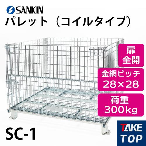 サンキン パレット SC-1 コイルタイプ 荷重:300kg 扉:全開 金網ピッチ28×28mm