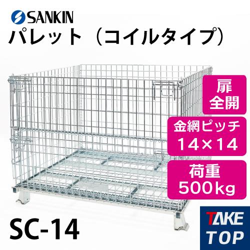 サンキン パレット SC-14 コイルタイプ 荷重:500kg 扉:全開 金網ピッチ14×14mm