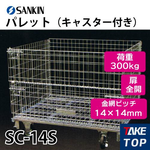 サンキン パレット SC-14S キャスター付き 荷重:300kg 扉:全開 金網ピッチ14×14mm