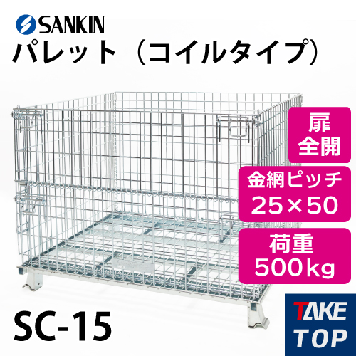 サンキン パレット SC-15 コイルタイプ 荷重:500kg 扉:全開 金網ピッチ25×50mm