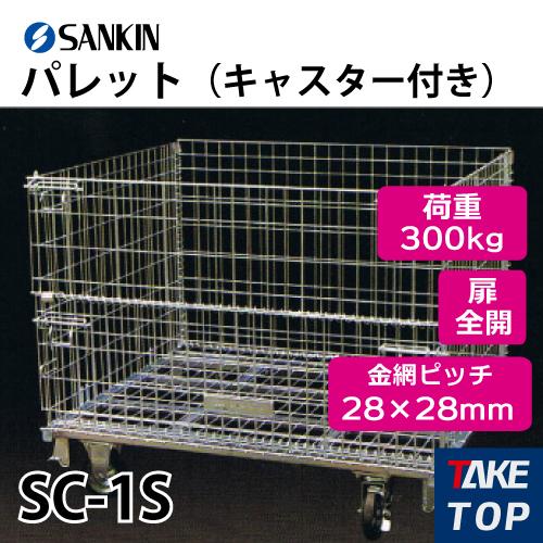 サンキン パレット SC-1S キャスター付き 荷重:300kg 扉:全開 金網ピッチ28×28mm