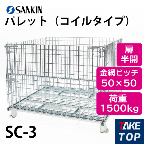 サンキン パレット SC-3 コイルタイプ 荷重:1500kg 扉:半開 金網ピッチ50×50mm