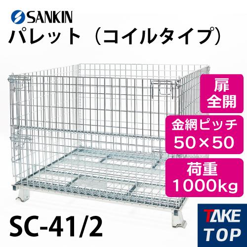 サンキン パレット SC-41/2 コイルタイプ 荷重:1000kg 扉:全開 金網ピッチ50×50mm