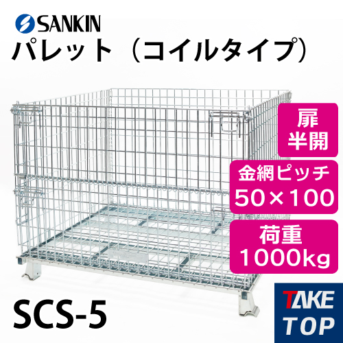 サンキン パレット SCS-5 コイルタイプ 荷重:1000kg 扉:半開 金網ピッチ50×100mm