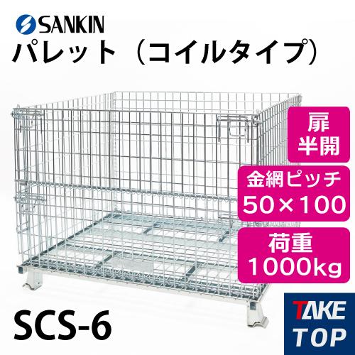 サンキン パレット SCS-6 コイルタイプ 荷重:1000kg 扉:半開 金網ピッチ50×100mm