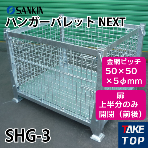 サンキン ハンガーパレットNEXT SHG-3 荷重:1000kg 扉:上半分の開閉(前後) 金網ピッチ50×50×5φmm