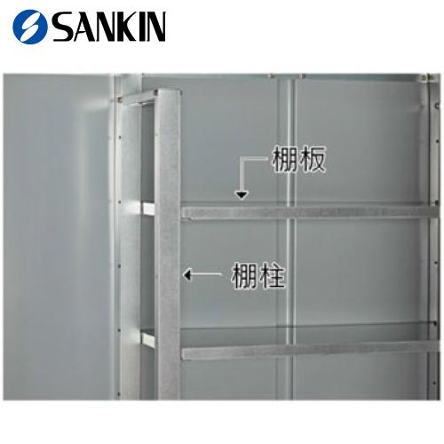 サンキン 物置用 棚板・棚柱セット SK8シリーズ セット内容:棚板2枚/棚柱2本