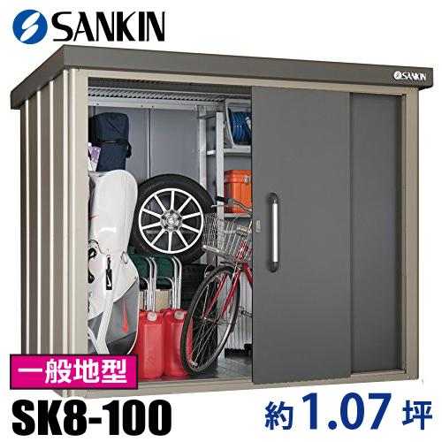 サンキン 物置 SK8-100 一般地型 SK8シリーズ 約1.07坪 棚板・ブロック別 ギングロ 日本製 屋外