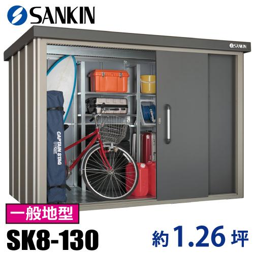 サンキン 物置 SK8-130 一般地型 SK8シリーズ 約1.26坪 棚板・ブロック別 ギングロ 日本製 屋外