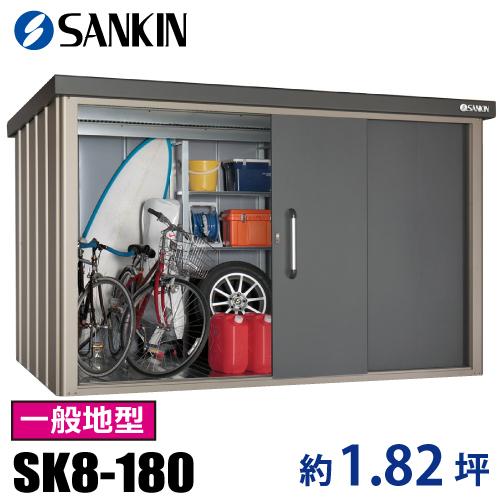 サンキン 物置 SK8-180 一般地型 SK8シリーズ 約1.82坪 棚板・ブロック別 ギングロ 日本製 屋外