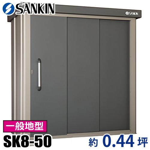 サンキン 物置 SK8-50 一般地型 SK8シリーズ 約0.44坪 棚板・ブロック別 ギングロ 日本製 屋外