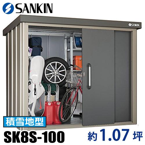 サンキン 物置 SK8S-100 積雪地型 SK8シリーズ 約1.07坪 棚板・ブロック別 ギングロ 日本製 屋外