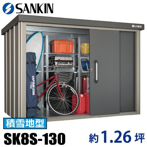 サンキン 物置 SK8S-130 積雪地型 SK8シリーズ 約1.26坪 棚板・ブロック別 ギングロ 日本製 屋外