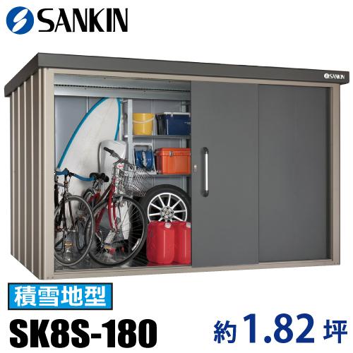 サンキン 物置 SK8S-180 積雪地型 SK8シリーズ 約1.82坪 棚板・ブロック別 ギングロ 日本製 屋外