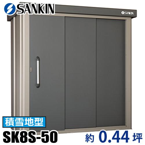 サンキン 物置 SK8S-50 積雪地型 SK8シリーズ 約0.44坪 棚板・ブロック別 ギングロ 日本製 屋外