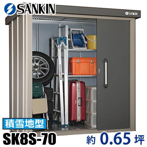 サンキン 物置 SK8S-70 積雪地型 SK8シリーズ 約0.65坪 棚板・ブロック別 ギングロ 日本製 屋外