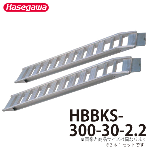 長谷川工業 ハセガワ アルミブリッジ HBBKS-300-30-2.2 全長:3.00m 重量:26.0kg/本 小型建機 ゴムクローラ・ゴムタイヤ専用