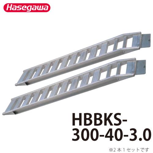 長谷川工業 ハセガワ アルミブリッジ HBBKS-300-40-3.0 全長:3.00m 重量:37.0kg/本 小型建機 ゴムクローラ・ゴムタイヤ専用