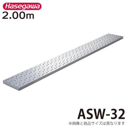 長谷川工業 ハセガワ 足場板 ASW-32 全長:2.00m 最大使用質量:240kg アルステージ