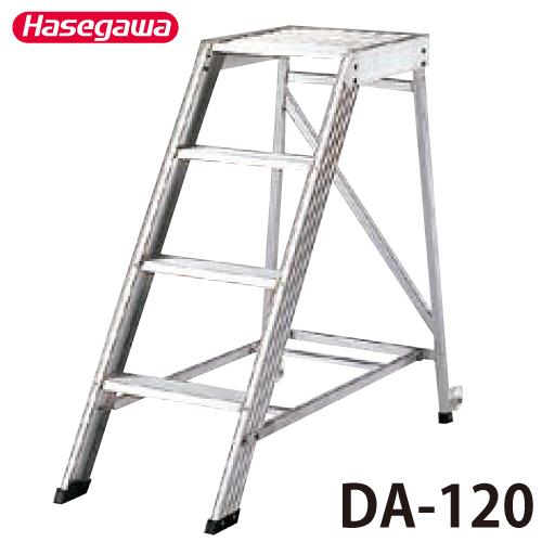 長谷川工業 ハセガワ 組立式作業台 DA-120 天板高さ:1.20m 最大使用質量:120kg