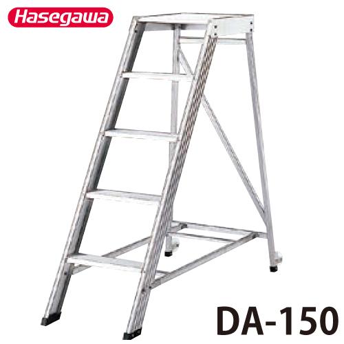 長谷川工業 ハセガワ 組立式作業台 DA-150 天板高さ:1.50m 最大使用質量:120kg