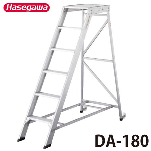 長谷川工業 ハセガワ 組立式作業台 DA-180 天板高さ:1.80m 最大使用質量:120kg