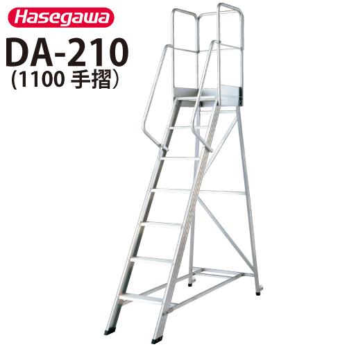 長谷川工業 ハセガワ 組立式作業台 DA-210 天板高さ:2.10m 最大使用質量:120kg