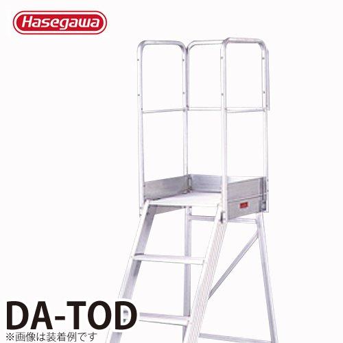 長谷川工業 ハセガワ 専用手摺 DA-TOD 高さ:900mm 重量:3.9kg