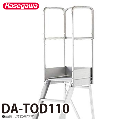 長谷川工業 ハセガワ 専用手摺 DA-TOD110 高さ:1100mm 重量:4.9kg