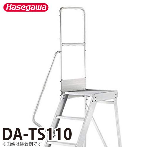長谷川工業 ハセガワ 専用手摺 DA-TS110 高さ:1100mm 重量:2.7kg